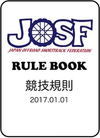 JOSFrule170101b.jpg